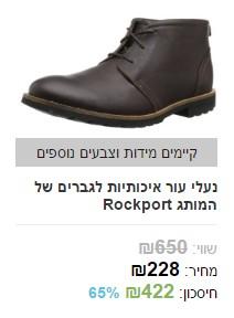 נעלי עור rockport