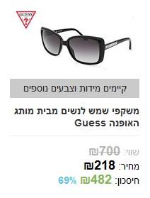 משקפי שמש לנשים מבית מותג האופנה Guess