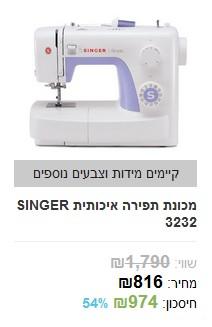 מכונת תפירה איכותית SINGER 3232