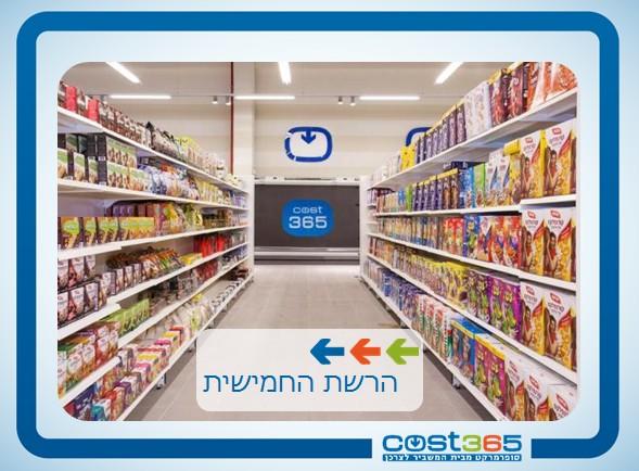 cost365 רשת הסופרמרקטים החמישית בישראל