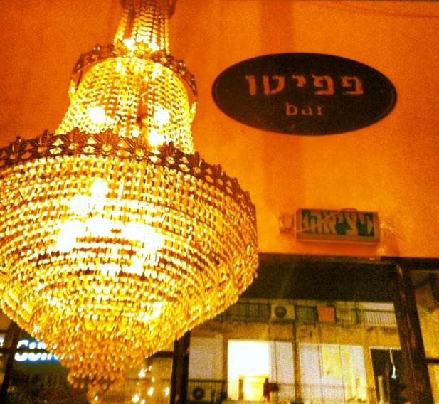 פפיטו בר מסעדה בוגרשוב תל אביב