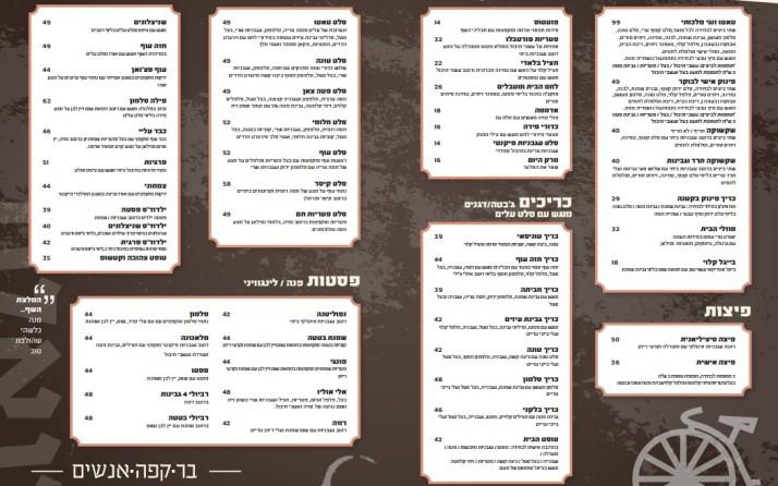 טאטו - בית קפה חדש בגבעתיים