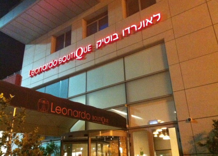מלון לאונרדו בוטיק ברחובות