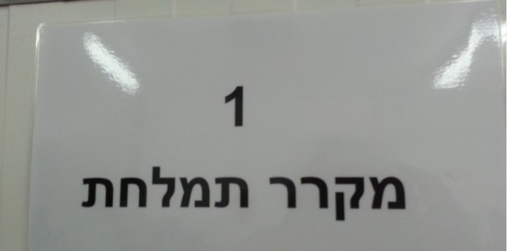 סיור במשק יעקבס כפר הרא