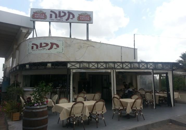 מסעדת תטה בפרדס חנה