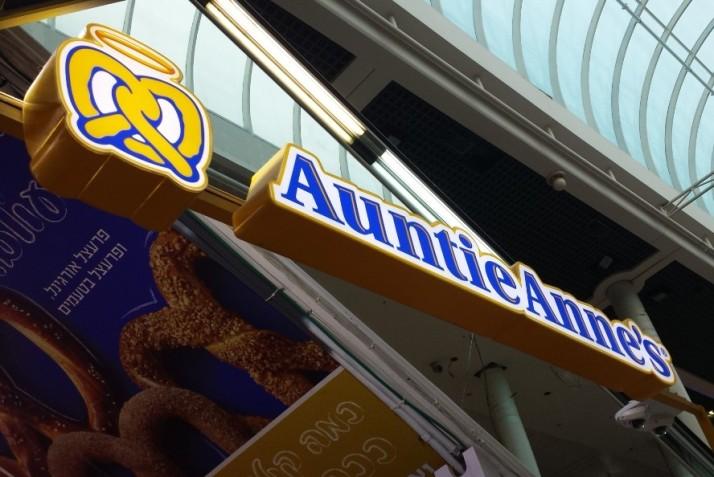 "Auntie Anne's הפרעצלס האמריקאי עכשיו בקניון הזהב בראשל""צ"