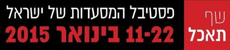 פסטיבל שף תאכל 2015 - ארוחה מלאה ב-89 שקלים - 11-22/1
