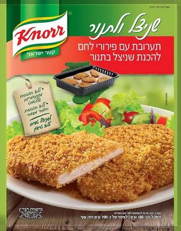 חדש: תערובת פירורי לחם לאפיית שניצל בתנור של קנור Knorr