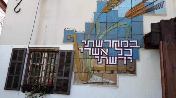 יום כיף בשפלת יהודה