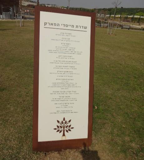 סיור בפארק אריאל שרון