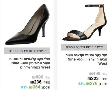 מבצע נעלי נשים nine west
