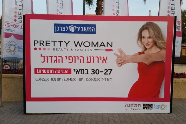 "Pretty Woman 2015 של המשביר לצרכן במתחם התחנה ת""א 27-30.5"