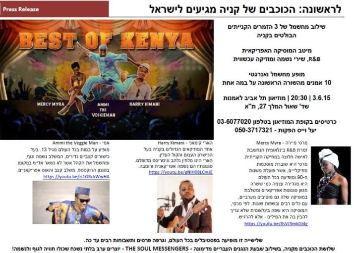 The Best of Kenya - כוכבי הענק של קניה בהופעה בארץ ב- 3.6