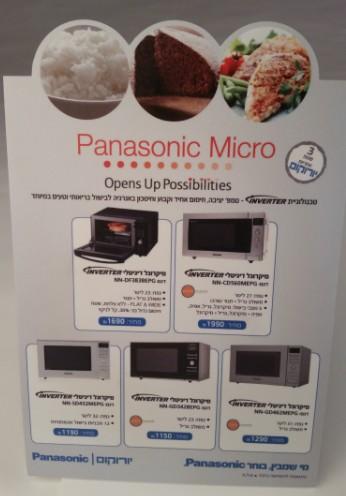 מיקרוגל בטכנולוגית INVERTER מבית פנסוניק Panasonic