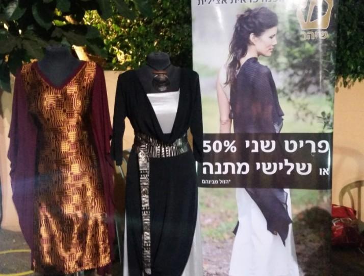 יריד הוד והדר לבושה - לבנות המגזר הדתי ולא רק