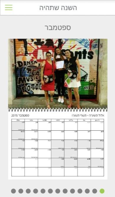 חדש מלופה Lupa - אפליקציה לאנדרואיד ליצירת לוח שנה בדקות