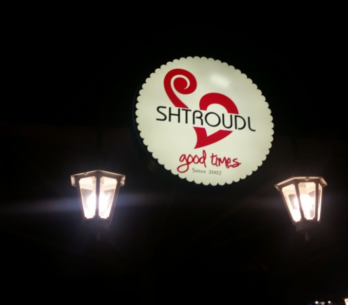 מסעדת שטרודל במושבה הגרמנית חיפה
