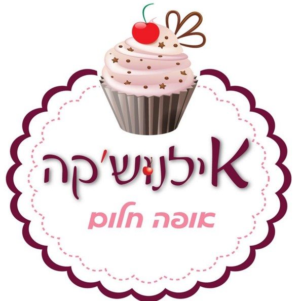 סדנת בצק סוכר עם אילנושקה - אופה חלום אילנית שריקי