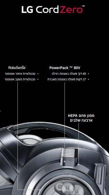 משתחררים מהכבלים - סדרת שואבי האבק האלחוטיים של LG