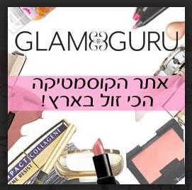 אתר הקוסמטיקה הכי זול בארץ גלאם גורו Glam Guru