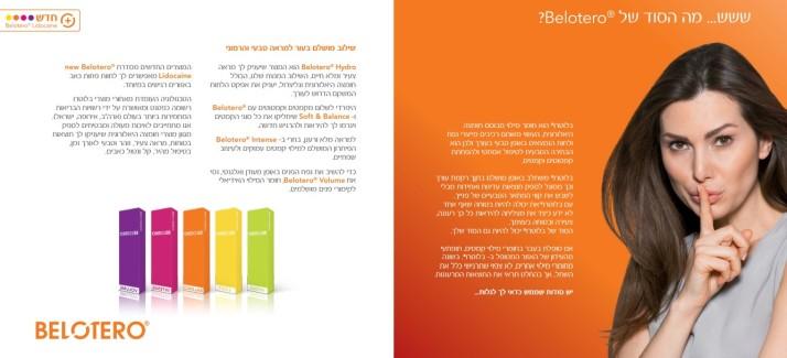 מילוי קמטים ועיצוב קווי מתאר עם בלוטרו BELOTERO (7)
