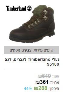מבצע נעלי Timberland לגברים, דגם 95100
