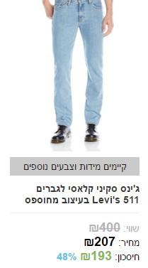 ג'ינס Levi's לגברים דגם 511 Slim