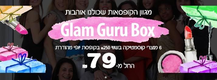 קופסת היופי של גלאם גורו לינואר 2017