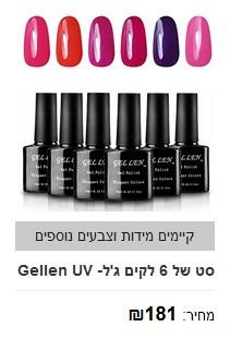 סט של 6 לקים ג'ל Gellen UV