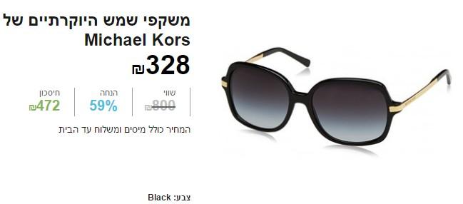 משקפי שמש היוקרתיים של מייקל קורס - 0MK2024 Michael Kors