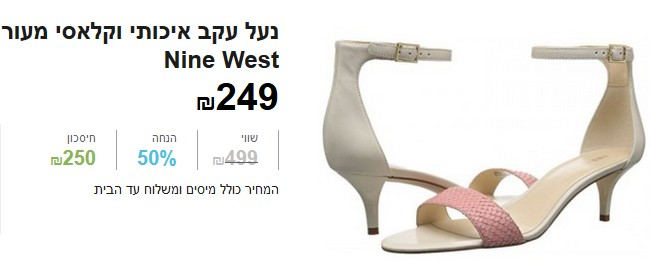 נעל עקב איכותי וקלאסי מעור מבית היוצר ניין ווסט- Nine West