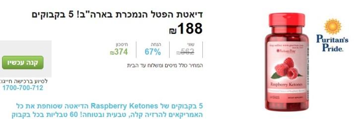 """דיאטת הפטל הנמכרת ביותר בארה""""ב Raspberry ketones"""