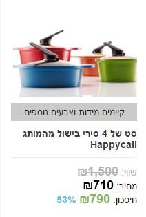 סט של 4 סירי בישול מהמותג Happycall