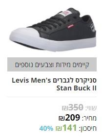 סניקרס לגברים Levis Men's Stan Buck II