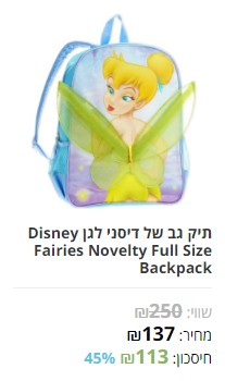 תיק גב של דיסני לגן Disney Fairies Novelty Full Size Backpack