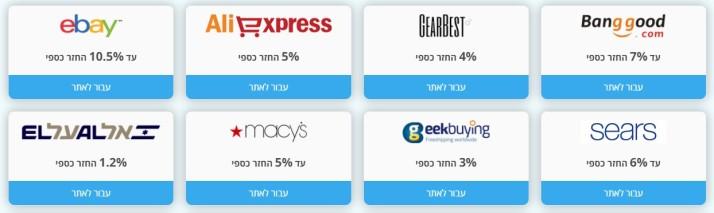 קניות באינטרנט הנחות איביי עלי אקספרס
