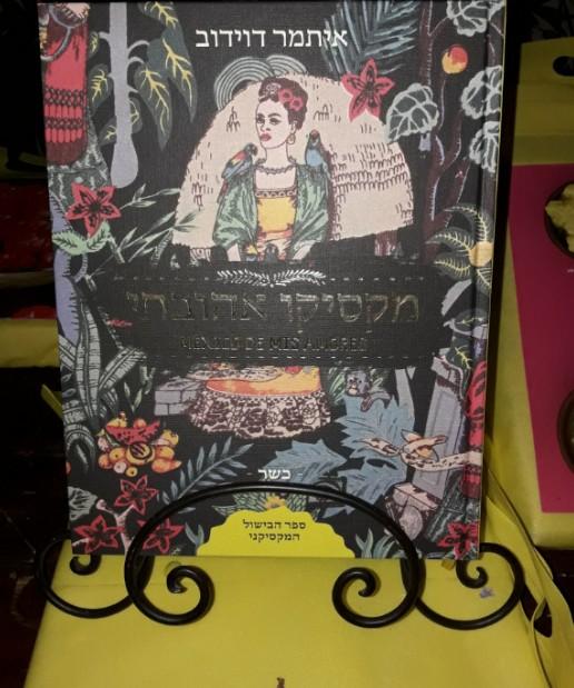 מקסיקואהובתי -ספרו החדש של השף איתמר דוידוב
