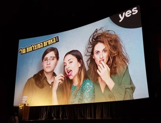האחיות המוצלחות שלי עונה 2 גורי אלפי