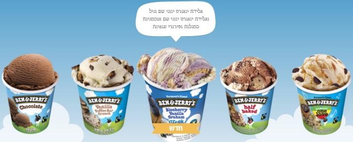 בן&ג'ריס מחזירה למדפיםאת גלידת היוגורט היווני: אוכמניות ווניל וגרהם
