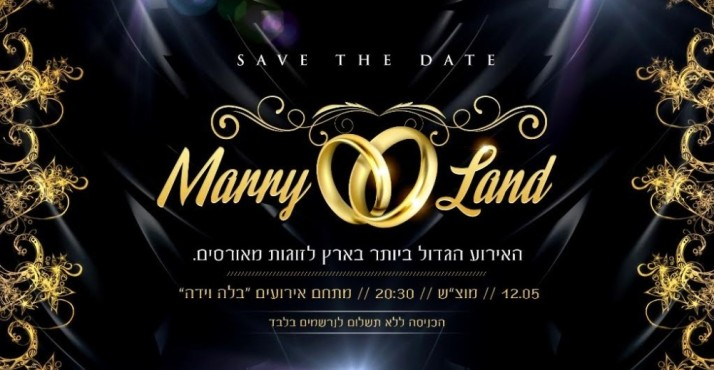 יריד החתונות  Marry land  2018