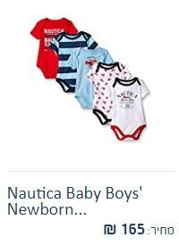 Nautica Baby Boys Newborn