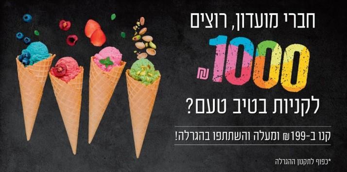 רשת טיב טעם תקיים חגיגת מועדון לקוחות במהלך יולי אוגוסט עם מבצעי קיץ משתלמים במיוחד