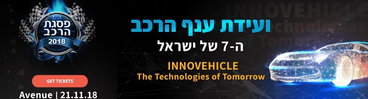 ועידת ענף הרכב השביעית של ישראל - פסגת הרכב 21.11.18