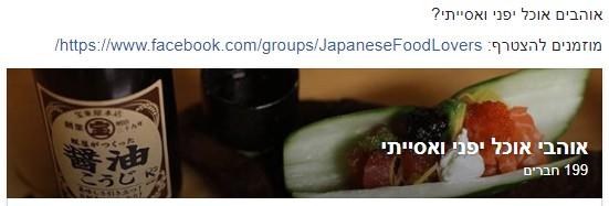 אוהבי אוכל יפני ואסייתי
