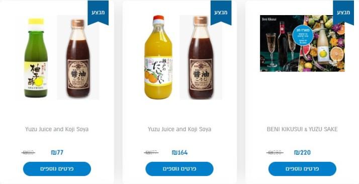 מבצעים אלכוהול מוצרי מזון מיפון