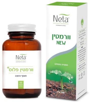 """Neta מציעה את תכשיר ה""""וורמטין"""" – לסיוע בהתמודדות עם טפילים במערכת העיכול, בהם תולעי מעיים ועוד"""