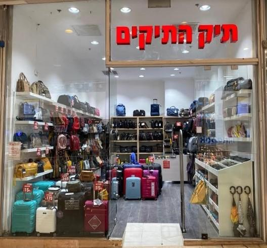 רשת תיק התיקים חוזרת לתל-אביב עם סניף בדיזנגוף סנטר