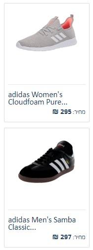 אדידס נעלי ספורט