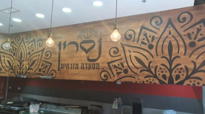 מסעדת נסרין החדשה בכרמיאל