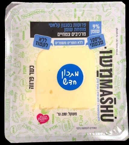 """""""משומשו"""" משיקה גבינה טבעונית חדשה: פרוסות בסגנון קלאסי מופחת שומן ונתרן"""
